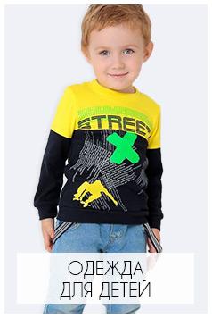 3756bc20bde Купить одежду через интернет. Недорогие модели для всей семьи