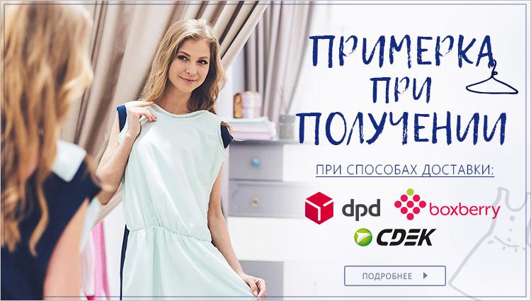 Женская одежда/Новые способы