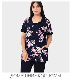 ae87a6b2eb7 Купить женскую одежду большого размера от 139 р. в интернет-магазине ...