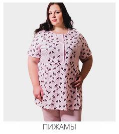 2046c8c9b12 Купить женскую одежду большого размера от 139 р. в интернет-магазине ...