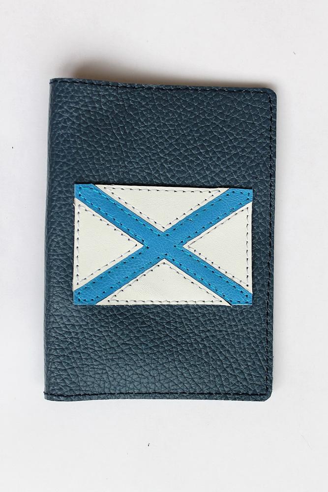 """Обложка на паспорт """"Флаг"""""""