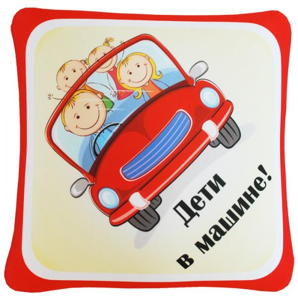 """Автоподушка """"Дети в машине!"""" 35*35"""
