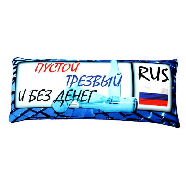 """Автоподушка """"Пустой и без денег"""" 40*18"""