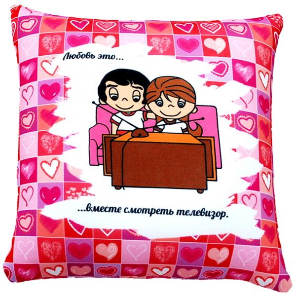 """Антистрессовая подушка """"Любовь это - вместе смотреть телевизор"""" 35*35"""