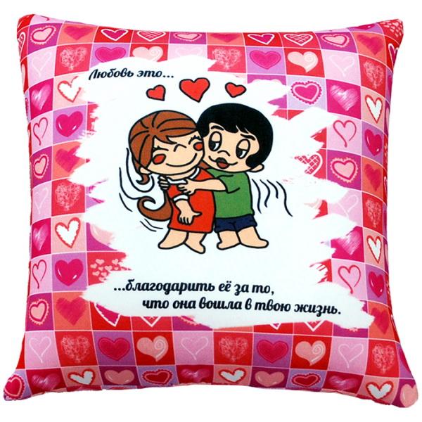 """Антистрессовая подушка """"Любовь это - благодарить ее"""" 35*35"""
