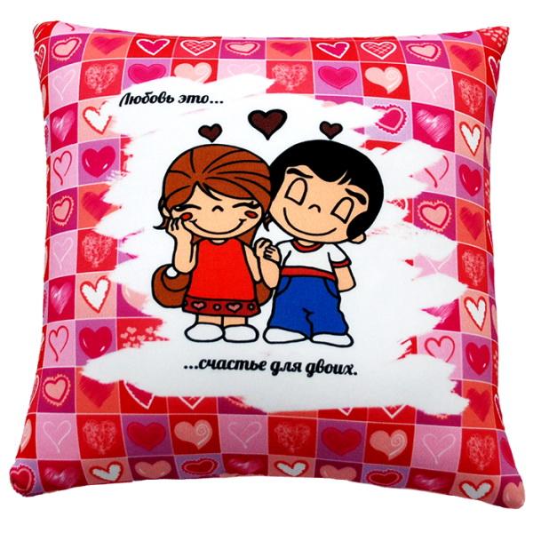 """Антистрессовая подушка """"Любовь это - счастье для двоих"""" 35*35"""