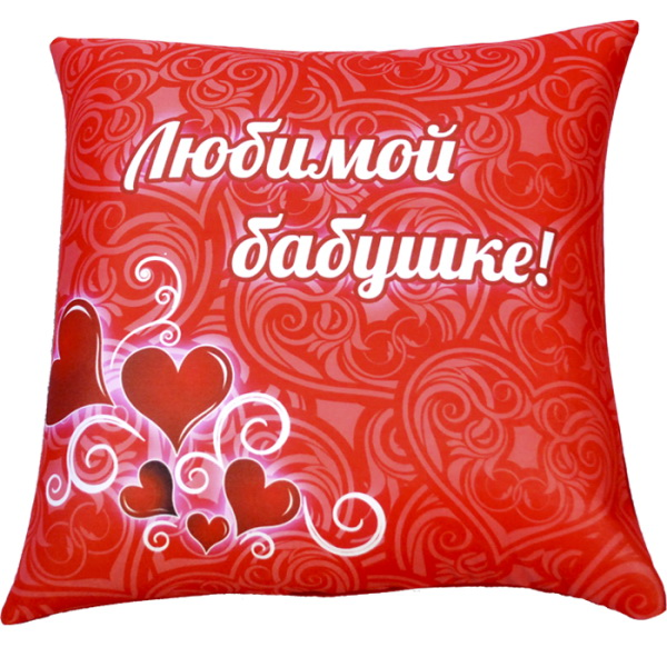 "Антистрессовая подушка ""Любимой бабушке"" 35*35"