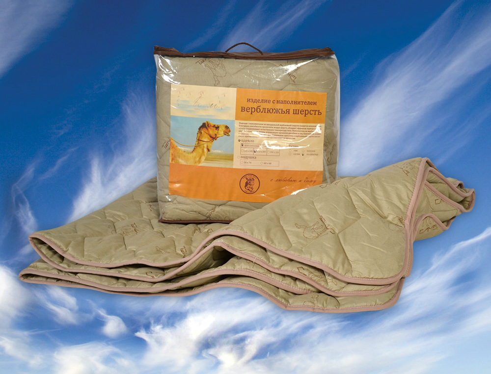 Одеяло облегченное Идеал (верблюжья шерсть, полиэстер) 1,5 спальный (140*205)Верблюжья шерсть<br>Одеяло Верблюжья шерсть облегченное (эконом) - отличное одеяло с натуральным наполнителем по выгодной цене. Верблюжья шерсть содержит вещество под названием ланонин (животный воск), которое при температуре свыше 36-37 градусов Цельсия впитывается в кожу и оказывает на нее благоприятное воздействие. Стандартные качества верблюжьих одеял - это мягкость и способность долго беречь тепло. Также верблюжья шерсть не электризуется и лучше других снимает статическое напряжение. Во сне тело получает счастливую возможность наконец-то расслабиться и отдохнуть. Вы получаете возможность приобрести в интернет-магазине одеяло из верблюжьей шерсти недорого, которое порадует своим теплом и добрыми оздоровительными свойствами.<br>Размеры:<br>1,5 спальное (140*205)<br>2 спальное (172*205)<br>Евро-1 (200*220)<br> Размер: 1,5 спальный (140*205)<br><br>Производство: Снят с производства/закупки<br>Тип одеяла: Эконом<br>Принадлежность: Для дома<br>По назначению: Повседневные<br>Наполнитель: Верблюжья шерсть<br>Основной материал: Полиэстер<br>Страна - производитель ткани: Россия, г. Иваново<br>Вид товара: Одеяла и подушки<br>Материал: Полиэстер<br>Сезон: Весна - осень<br>Плотность: 150 г/кв. м.<br>Толщина одеяла: Облегченное (от 100 до 200 гр/кв.м)<br>Длина: 48<br>Ширина: 38<br>Высота: 20<br>Размер RU: 1,5 спальный (140*205)