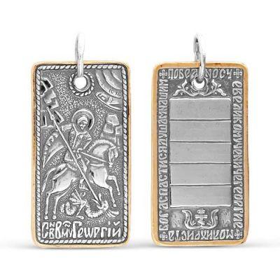 Купить Подвеска серебряная 530618-1