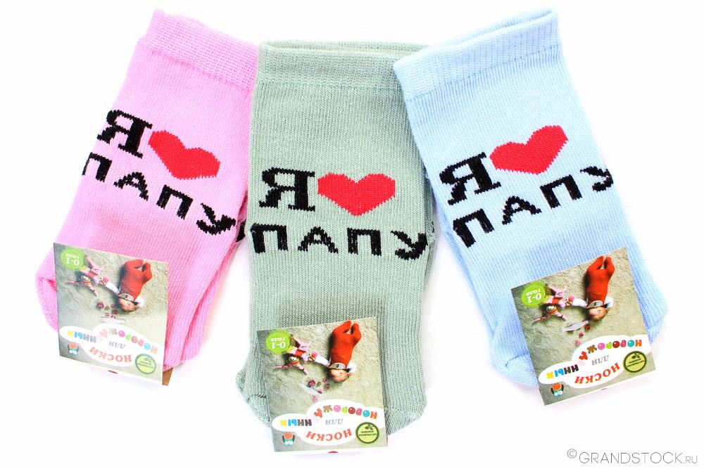 """Носки детские """"Я люблю папу"""" (упаковка 12 штук)"""