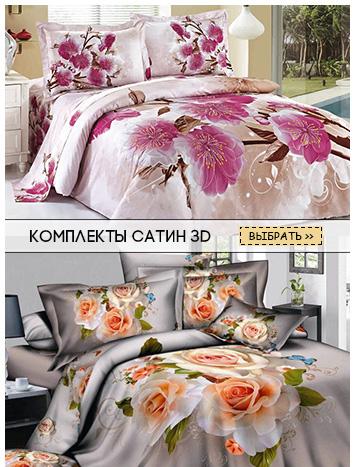 5f7e4a39f58e4 Купить элитное постельное белье в интернет-магазине из Иваново дешево