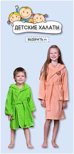 8a0fe7591b2de Купить уютные халаты махровые для всей семьи. Интернет-магазин халатов
