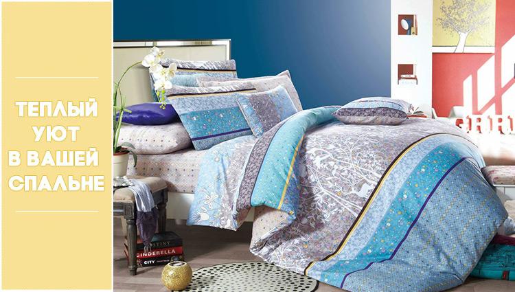 Постельное белье - КПБ, подушки, одеяла