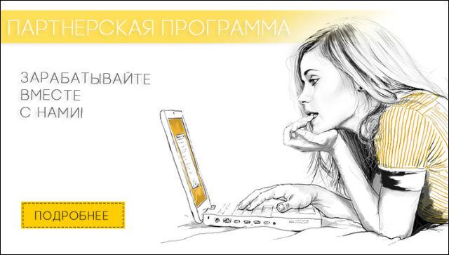 Партнерская программа в интернет-магазине