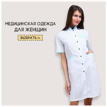 Купить одежду для медицинских работников. Интернет-магазин. Доставка по РФ. 284df0694ff