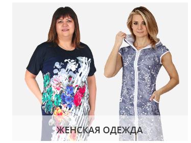 c0d3308c4115 Интернет-магазин текстиля и трикотажа из Иваново Grandstock.ru. Ивановский  трикотаж для всей семьи в широкой линейке размеров и на любой вкус!