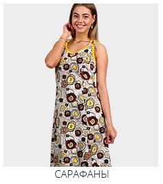 cfa02d61dfd Купить платье недорого от 259 р. в интернет-магазине