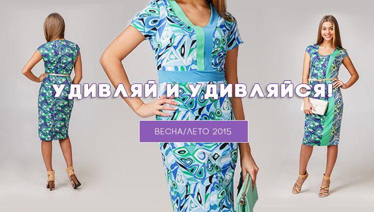 Женская одежда от ивановских производителей - лучший выбор