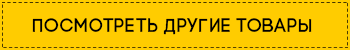 интернет-магазин женских туник из Иваново